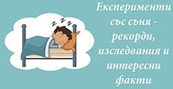 Експерименти със съня - снимка