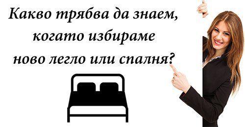 Избор на легло или спалня