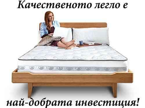 Качествено легло