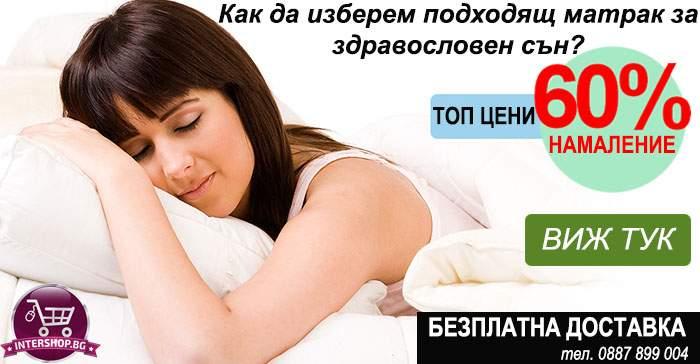Как да изберем матрак за здравословен сън