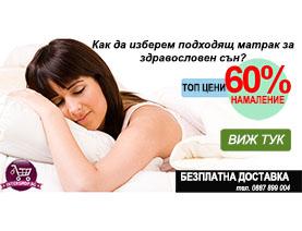 Как да изберем матрак за здравословен сън - снимка