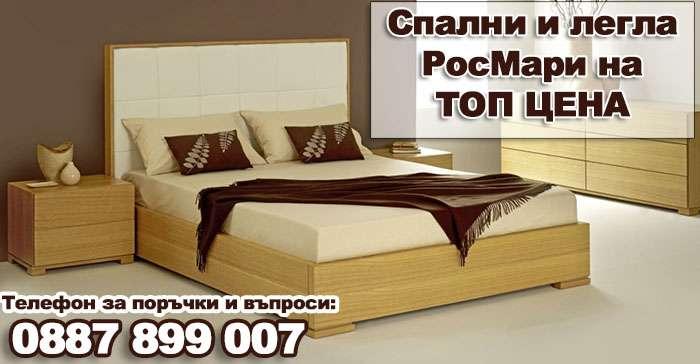 Спални и легла Росмари