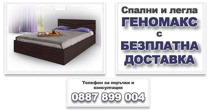 Спални и легла Геномакс