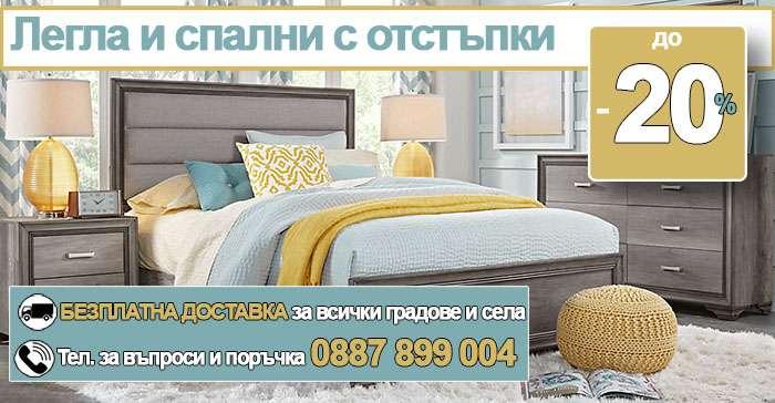 Легла и спални с отстъпки до 20%