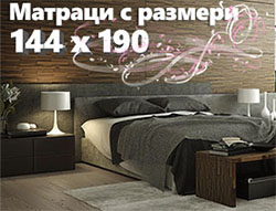 Матраци 144 х 190 - снимка