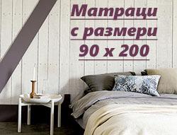 Матраци 90 х 200 - снимка