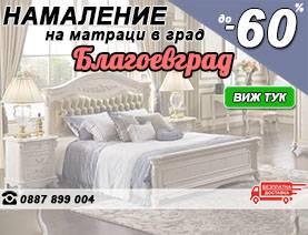 Матраци Благоевград - снимка