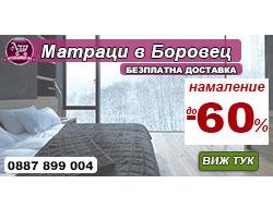 Матраци Боровец - безплатна доставка