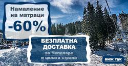 Матраци Чепеларе - намалени цени - снимка