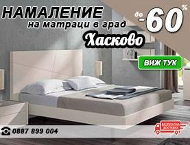 Матраци Хасково - снимка