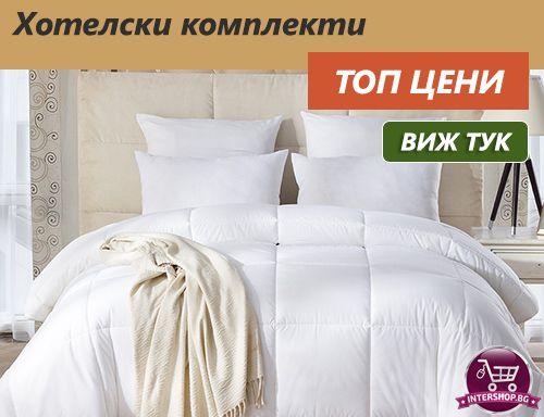 Хотелски комплекти легло с матрак