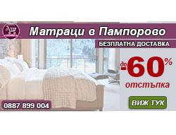 Матраци Пампорово - безплатна доставка