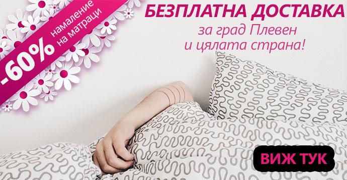 матраци намаление Матраци с   60% намаление в Плевен и безплатна доставка | Intershop.bg матраци намаление