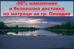 Матраци Пловдив - безплатна доставка