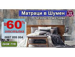 Матраци Шумен - снимка