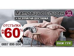 Матраци Сливен - ниски цени - снимка