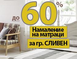 матраци сливен Матраци с   60% намаление в Сливен и безплатна доставка | Intershop.bg матраци сливен