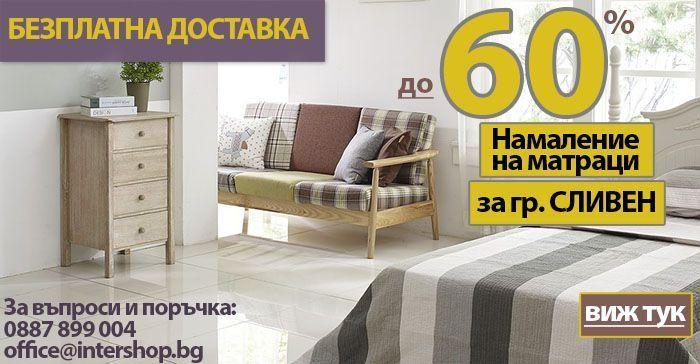 Матраци Сливен - ниски цени