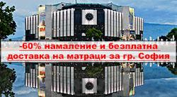 Матраци София - безплатна доставка