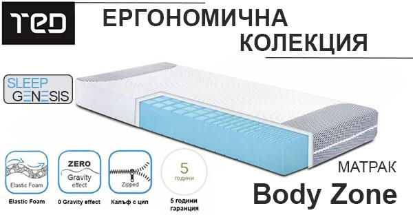 Матрак Body Zone - колекция Sleep Genesis