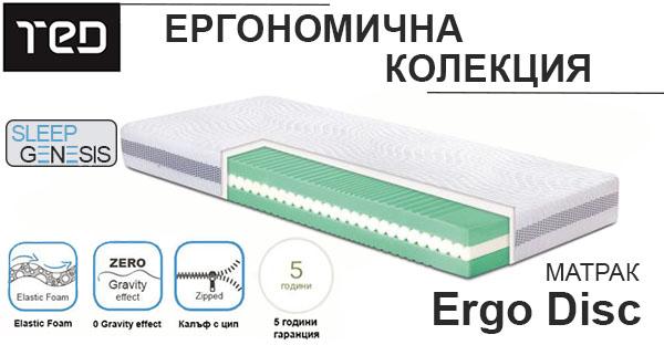 Матрак Ergo Disc - колекция Sleep Genesis