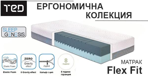Матрак Flex Fit - Колекция Sleep Genesis