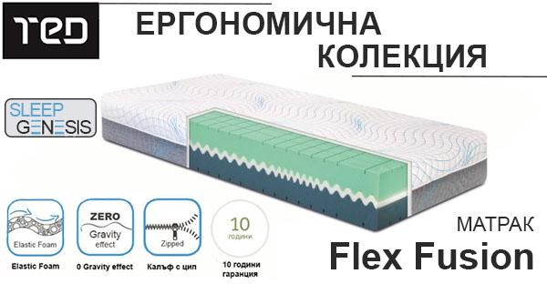 Матрак Flex Fusion - Колекция Sleep Genesis