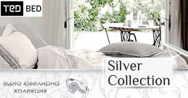 Сребърна колекция