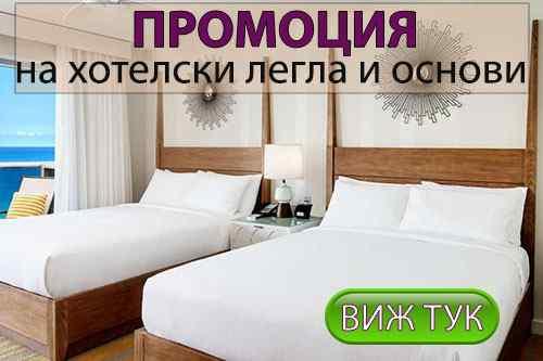 Хотелски легла и основи на промоция