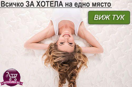 Матраци в Созопол - продукти за хотели