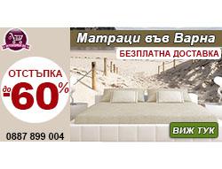 Матраци Варна - безплатна доставка