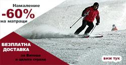 Матраци Витоша - намалени цени - снимка