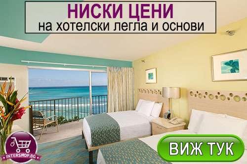 Хотелски легла в Златни пясъци с отстъпки