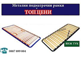 Метални подматрачни рамки - снимка