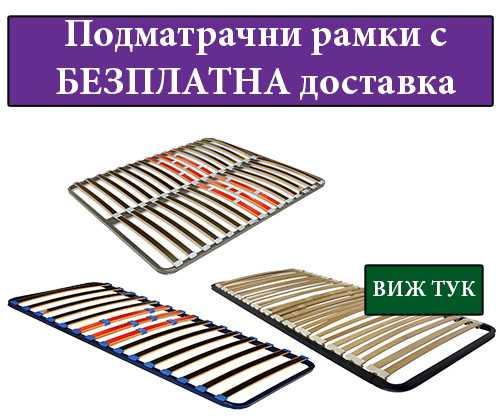 Метални подматрачни рамки - безплатна доставка