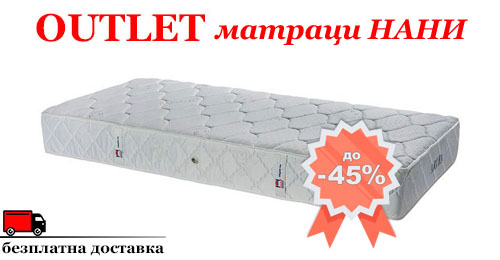 Матраци НАНИ - Outlet