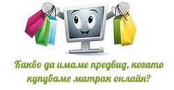 Покупка на матрак онлайн - снимка
