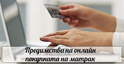 Предимства на покупка на матрак онлайн - снимка