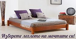 Перфектното легло - снимка