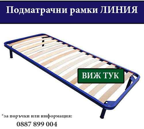 Подматрачни рамки с крака - рамки линия