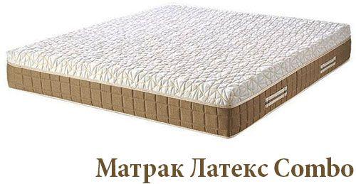Матрак Латекс Combo