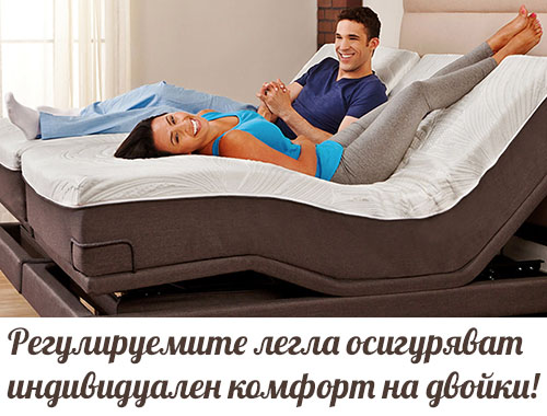 Регулируеми легла за двойки