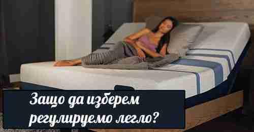 Защо да изберем регулируемо легло