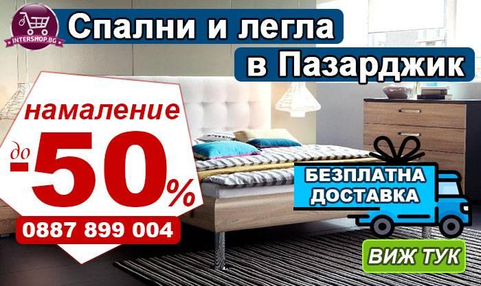 Спални и легла в Пазарджик - снимка