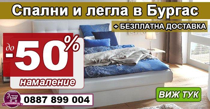Спални и легла в Бургас