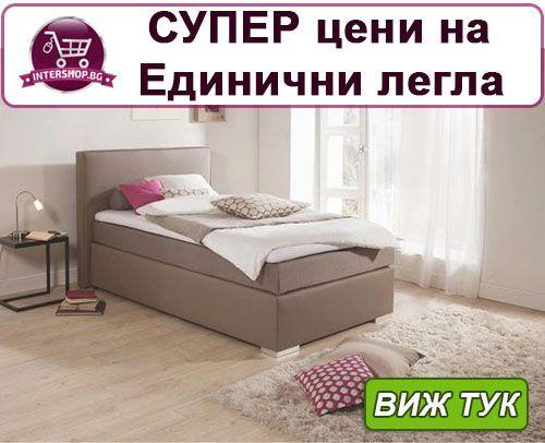 Единични легла - супер цени