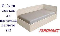 Легло Каса