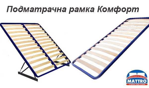 Подматрачна рамка Комфорт - Mattro
