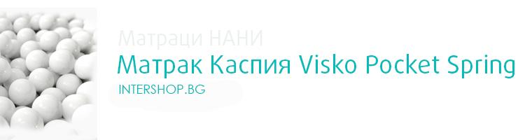 Матрак Каспия Visco Pocket Spring - снимка