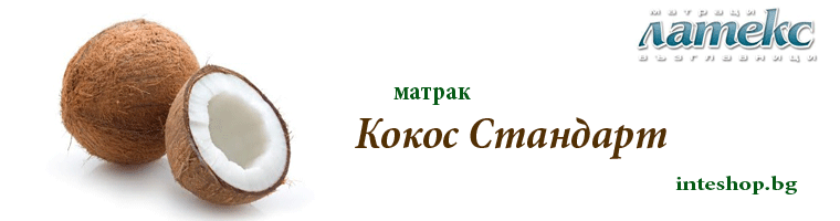 Матрак Кокос Стандарт (18 см.) - снимка